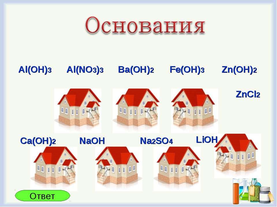Ba(OH)2 Fe(OH)3 Al(OH)3 Al(NO3)3 Zn(OH)2 ZnCl2 LiOH Na2SO4 NaOH Ca(OH)2 Ответ