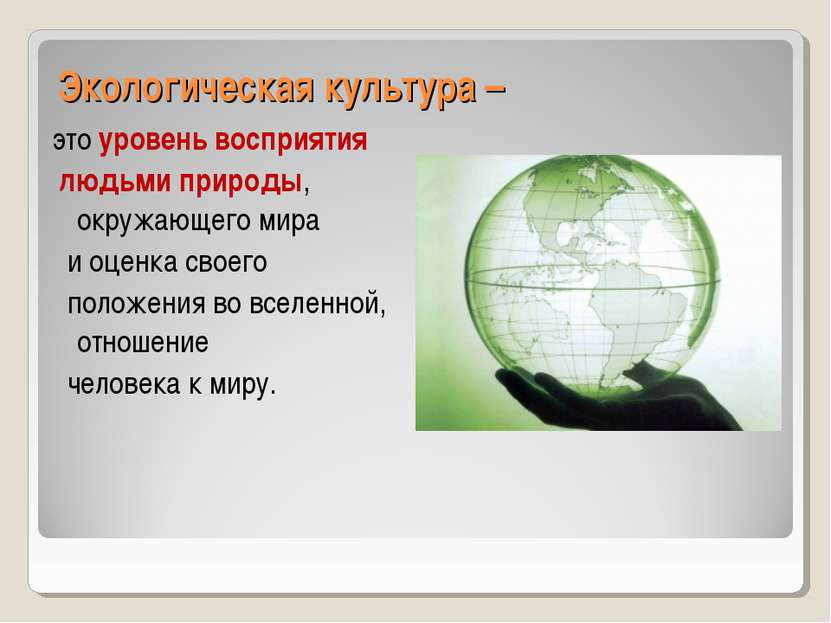 Экологическая культура – это уровень восприятия людьми природы, окружающего м...