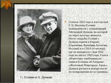 Осенью 1921 года в мастерской Г.Б.Якулова Есенин познакомился с танцовщицей...