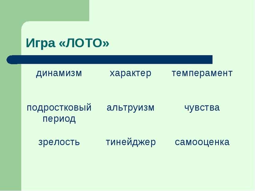 Игра «ЛОТО»
