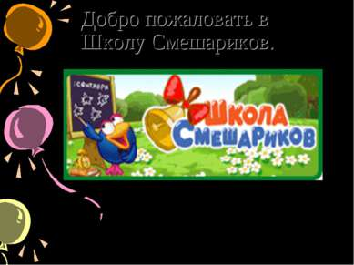 Добро пожаловать в Школу Смешариков.