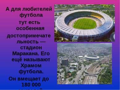 А для любителей футбола тут есть особенная достопримечательность— стадион Ма...