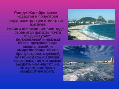 Рио-де-Жанейро также известен и популярен среди иностранцев и местных жителей...