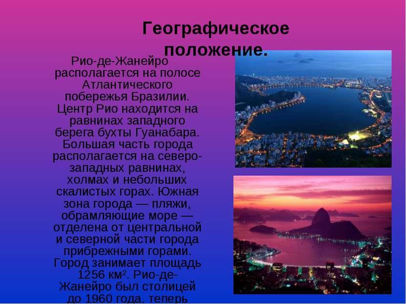 Рио-де-Жанейро располагается на полосе Атлантического побережья Бразилии. Цен...