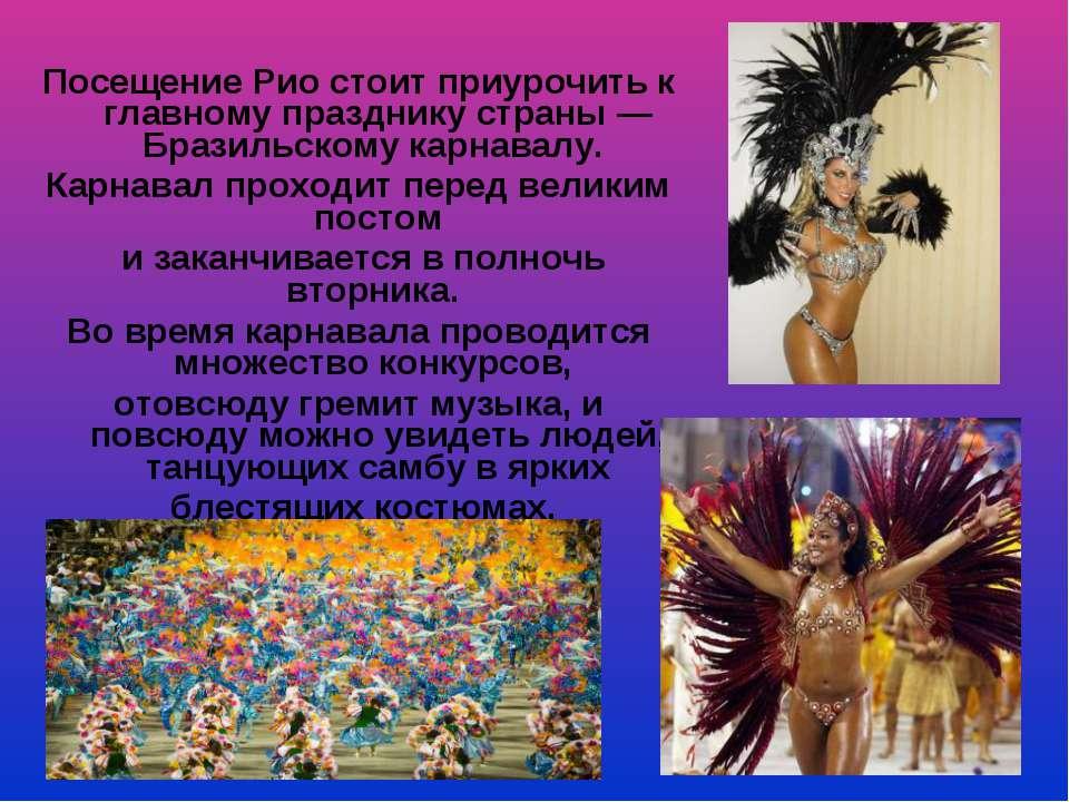Посещение Рио стоит приурочить к главному празднику страны— Бразильскому кар...