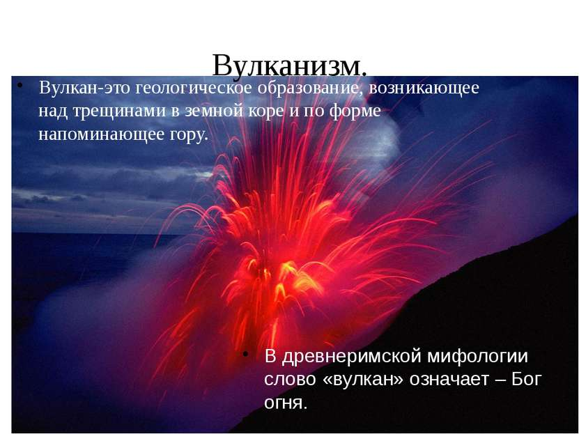 Вулкан-это геологическое образование, возникающее над трещинами в земной коре...