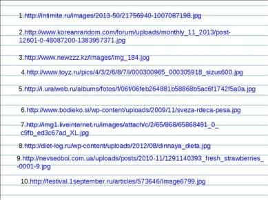 1.http://intimite.ru/images/2013-50/21756940-1007087198.jpg 2.http://www.kore...