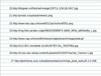 20.http://blogwar.ru/ifls/small-image/130711-124116-3417.jpg 21.http://ymsdc....