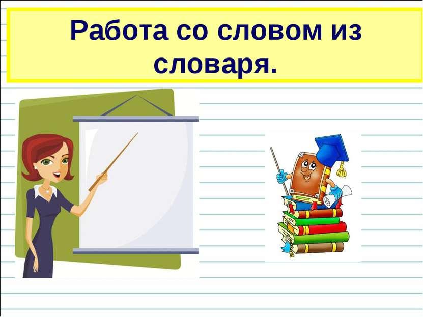Работа со словом из словаря.