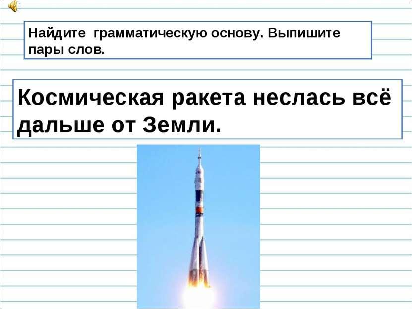 Космическая ракета неслась всё дальше от Земли. Найдите грамматическую основу...