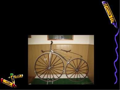 В 1817 году в Германии появился двухколёсный велосипед с деревянными колёсами