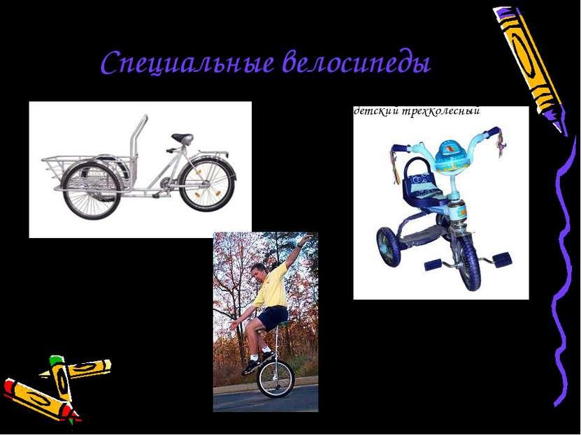 Специальные велосипеды грузовой детский трехколесный Цирковой одноколёсный