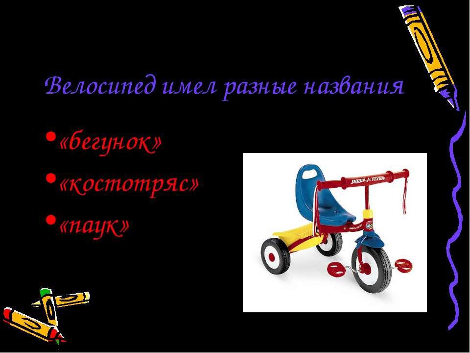 Велосипед имел разные названия «бегунок» «костотряс» «паук»