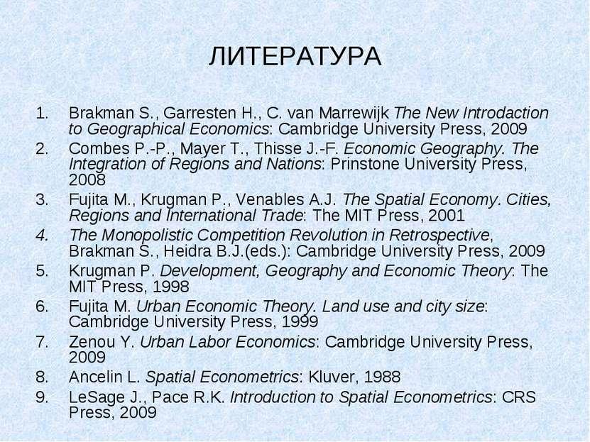 ЛИТЕРАТУРА Brakman S., Garresten H., C. van Marrewijk The New Introdaction to...