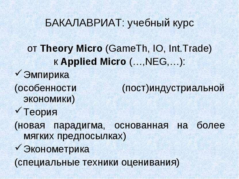 БАКАЛАВРИАТ: учебный курс от Theory Micro (GameTh, IO, Int.Trade) к Applied M...