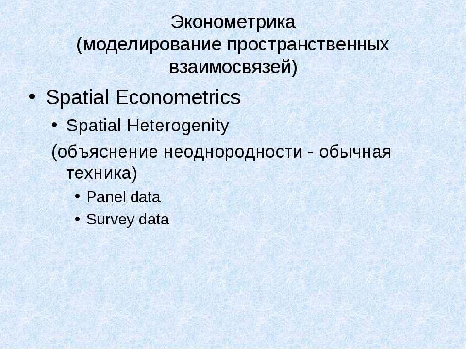 Эконометрика (моделирование пространственных взаимосвязей) Spatial Econometri...