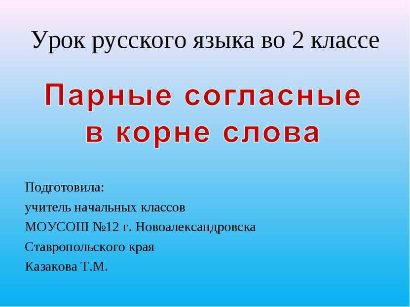 Урок русского языка во 2 классе Подготовила: учитель начальных классов МОУСОШ...