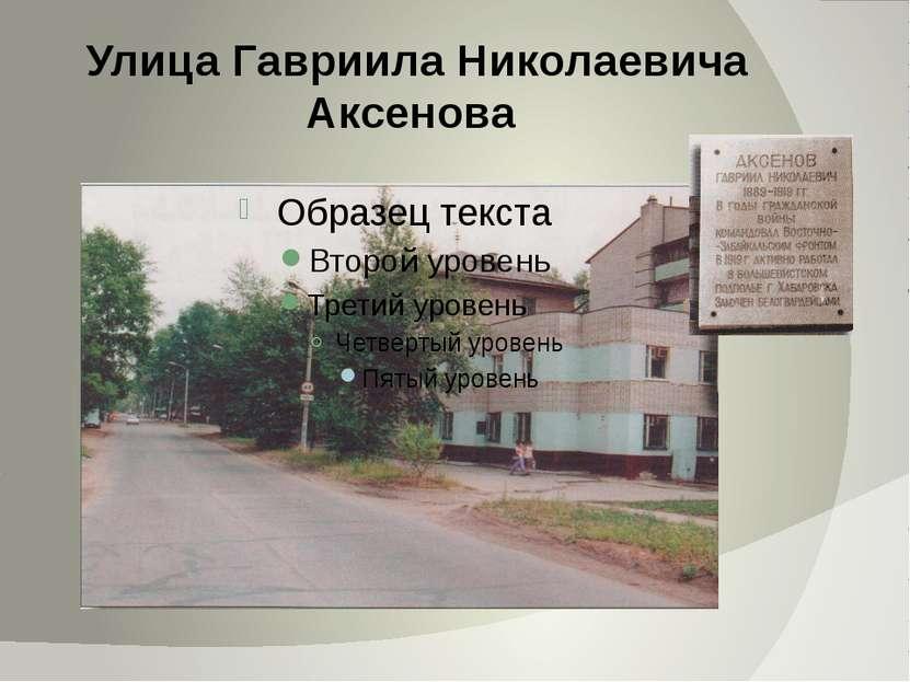 Улица Гавриила Николаевича Аксенова