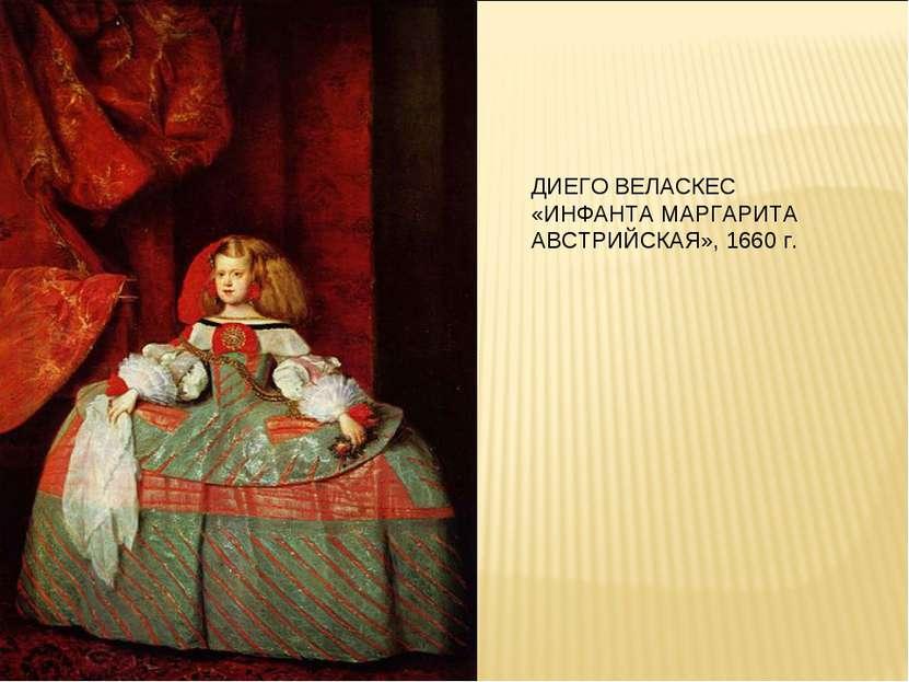ДИЕГО ВЕЛАСКЕС «ИНФАНТА МАРГАРИТА АВСТРИЙСКАЯ», 1660 г.