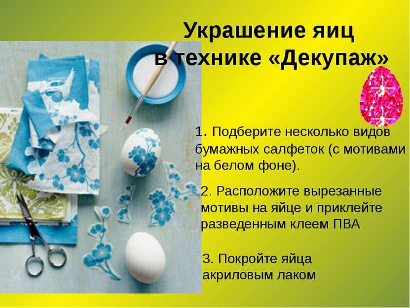 1. Подберите несколько видов бумажных салфеток (с мотивами на белом фоне). 2....