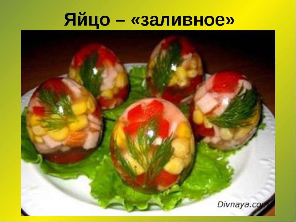 Яйцо – «заливное»