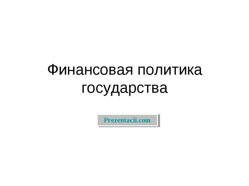 Финансовая политика государства Prezentacii.com