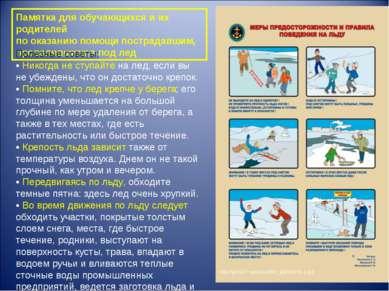 http://gims27.narod.ru/foto_gal/MCHS-1.jpg Памятка для обучающихся и их родит...
