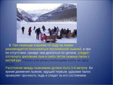 9. При переходе водоема по льду на лыжах рекомендуется пользоваться проложенн...
