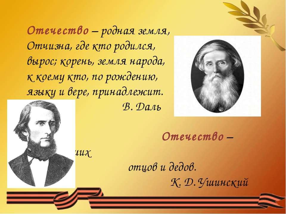 Отечество – родная земля, Отчизна, где кто родился, вырос; корень, земля наро...