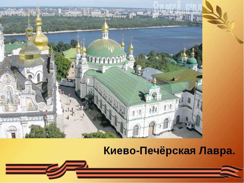 Киево-Печёрская Лавра.