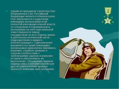 Одним из принципов строительства Вооруженных Сил Российской Федерации являетс...