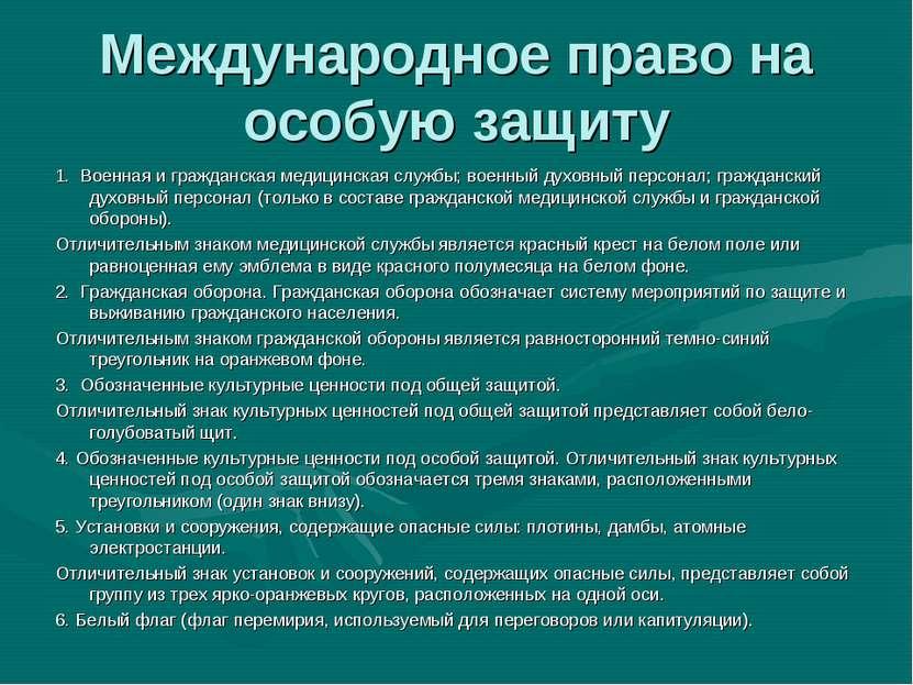 Международное право на особую защиту 1. Военная и гражданская медицинская слу...