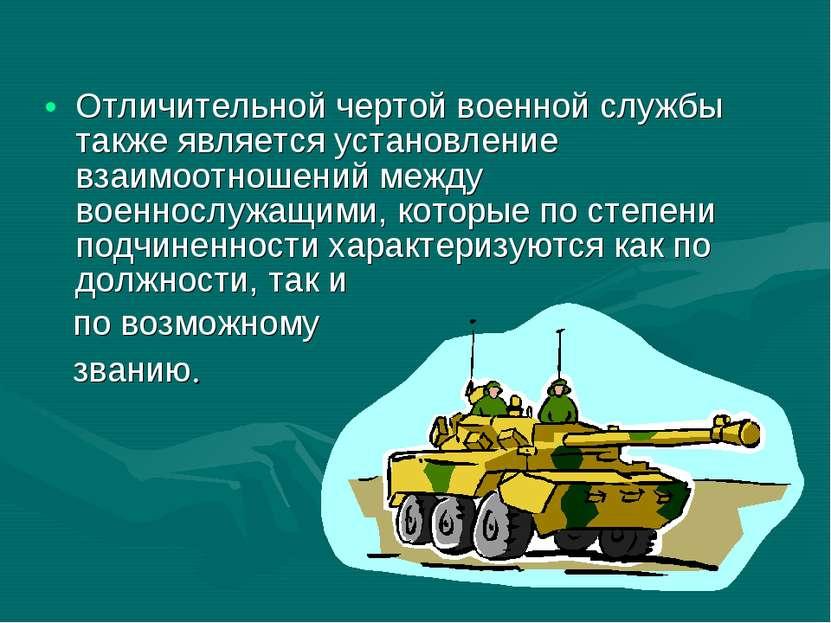 Отличительной чертой военной службы также является установление взаимоотношен...