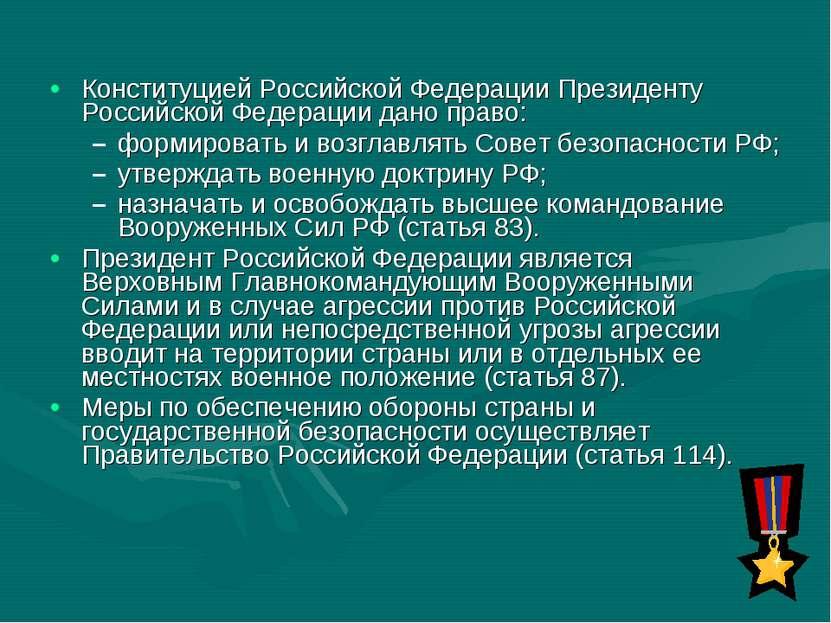 Конституцией Российской Федерации Президенту Российской Федерации дано право:...