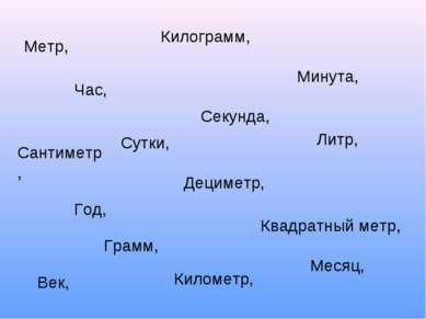 Метр, Час, Килограмм, Минута, Сантиметр, Сутки, Секунда, Литр, Год, Дециметр,...