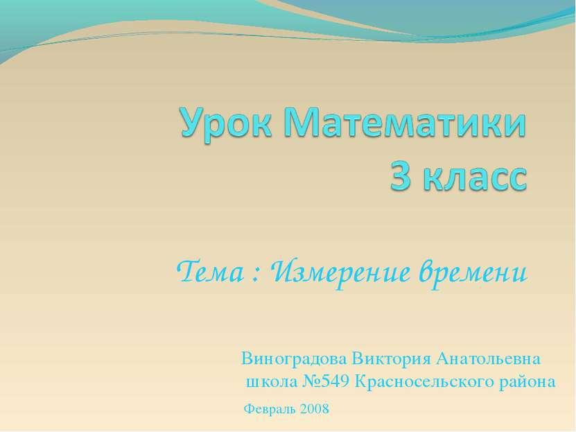 Тема : Измерение времени Виноградова Виктория Анатольевна школа №549 Красносе...