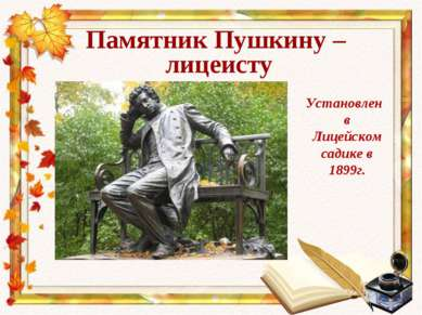 Памятник Пушкину – лицеисту Установлен в Лицейском садике в 1899г.