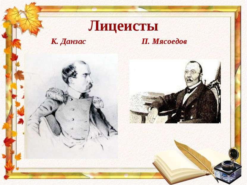 Лицеисты К. Данзас П. Мясоедов