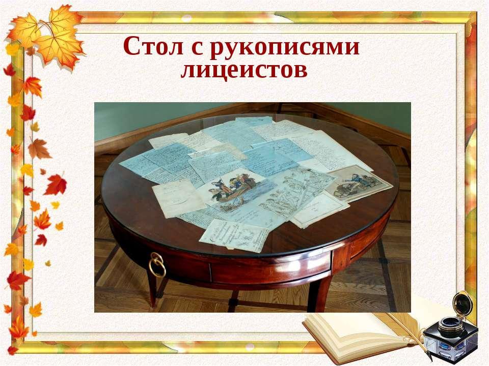 Стол с рукописями лицеистов