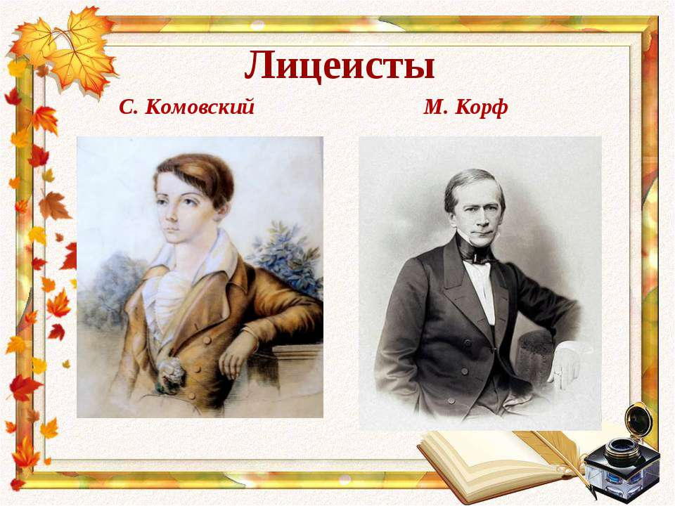 Лицеисты С. Комовский М. Корф