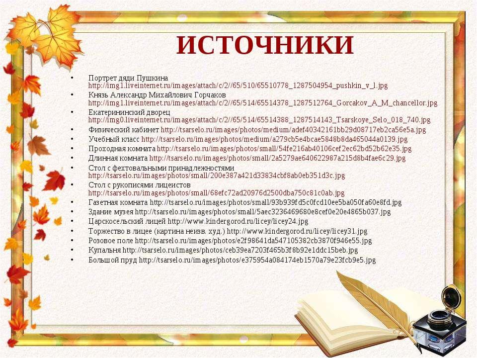 ИСТОЧНИКИ Портрет дяди Пушкина http://img1.liveinternet.ru/images/attach/c/2/...