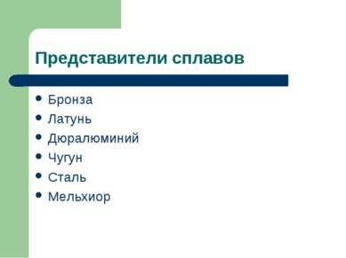 Представители сплавов Бронза Латунь Дюралюминий Чугун Сталь Мельхиор
