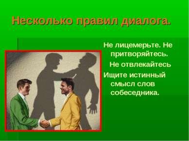 Несколько правил диалога. Не лицемерьте. Не притворяйтесь.  Не отвлекайтесь...