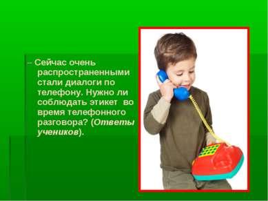– Сейчас очень распространенными стали диалоги по телефону. Нужно ли соблюдат...