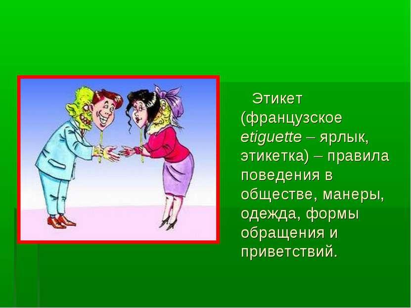 Этикет (французское etiguette – ярлык, этикетка) – правила поведения в обще...