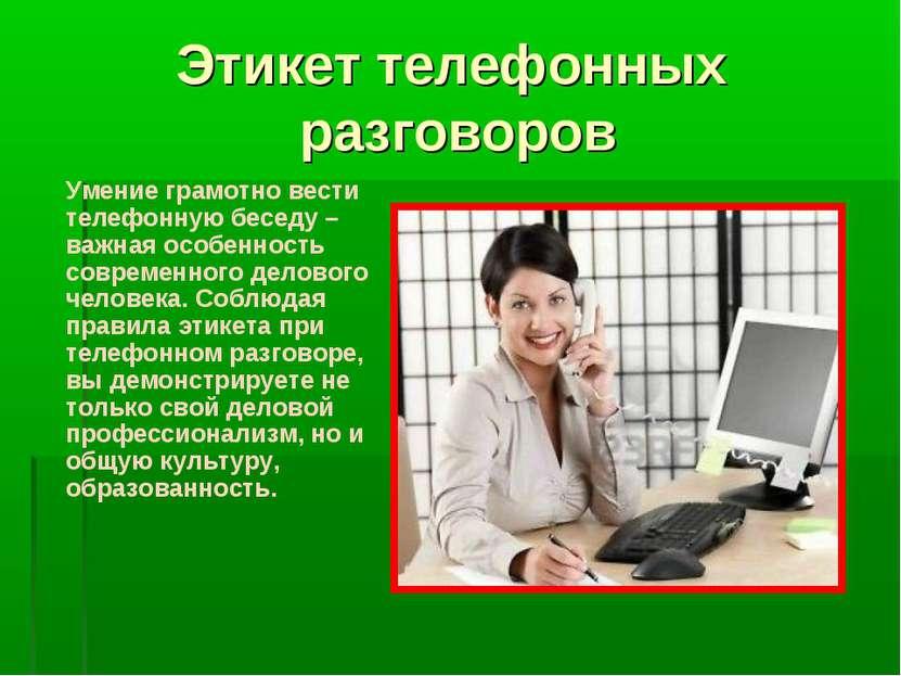 Этикет телефонных разговоров Умение грамотно вести телефонную беседу – важная...