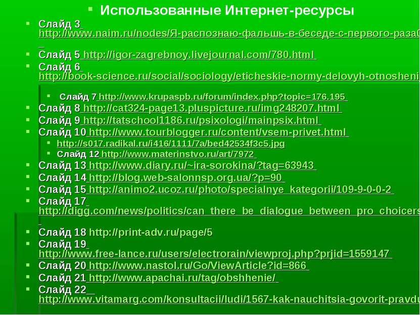 Использованные Интернет-ресурсы Слайд 3 http://www.naim.ru/nodes/Я-распознаю-...
