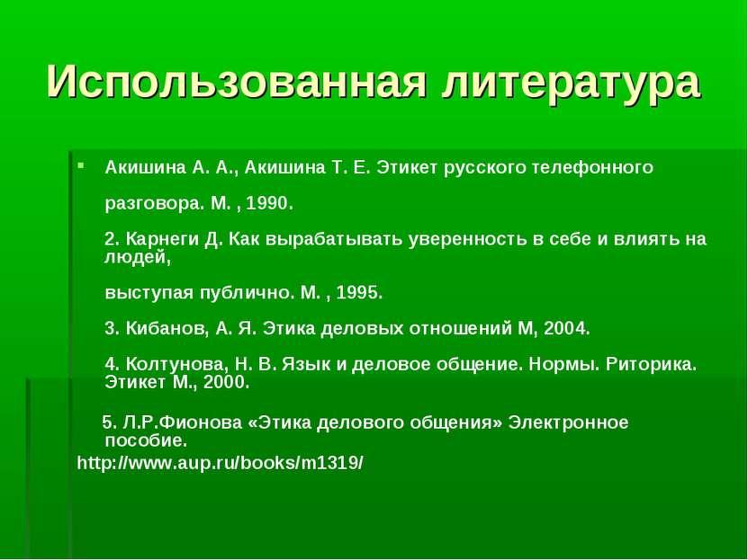 Использованная литература Акишина А. А., Акишина Т. Е. Этикет русского телефо...