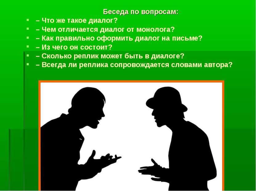 Беседа по вопросам: – Что же такое диалог?...