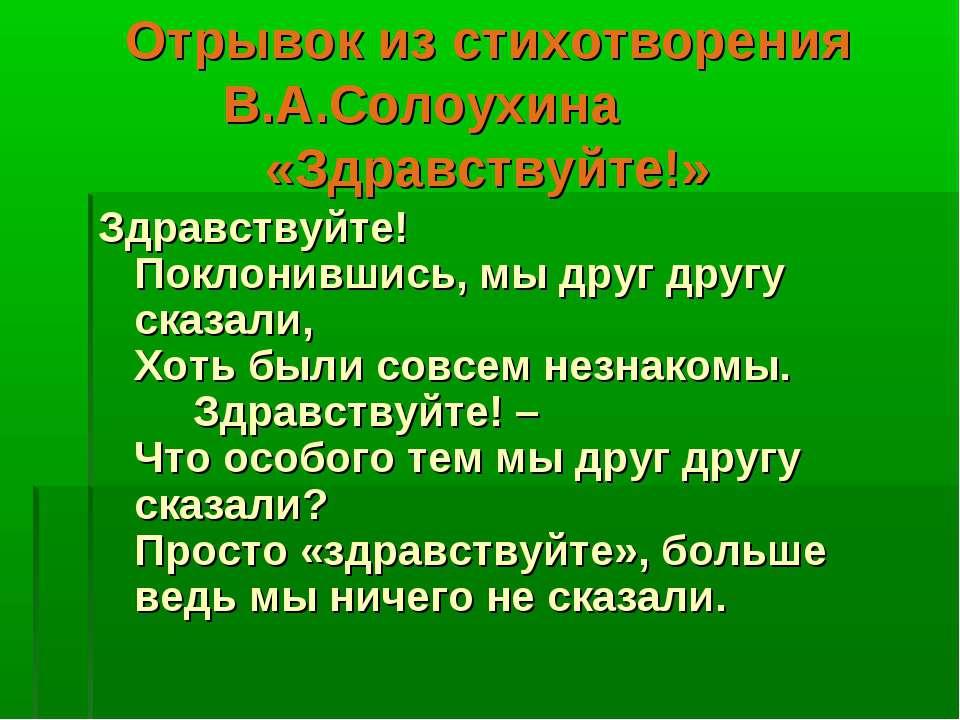 Отрывок из стихотворения В.А.Солоухина «Здравствуйте!» Здравствуйте! Поклонив...